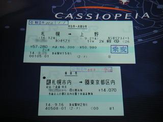 rep_cassiopeia1.jpg